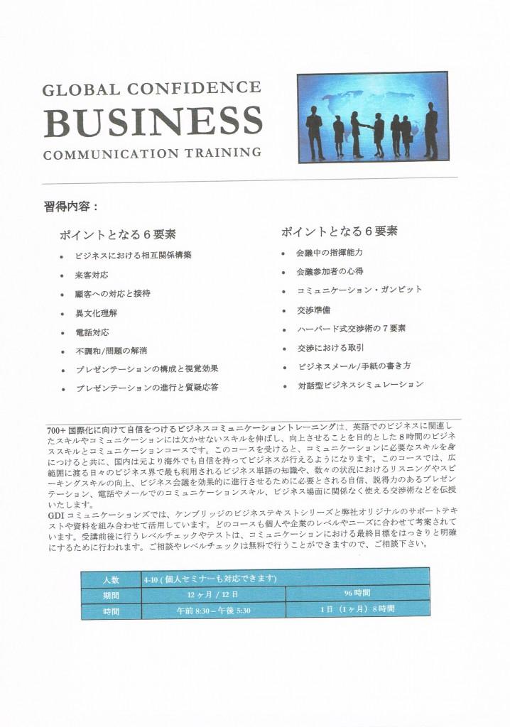 GLOBAL CONFIDENCE BUSINESS COMMUNICATION  TRAINING_1_0001